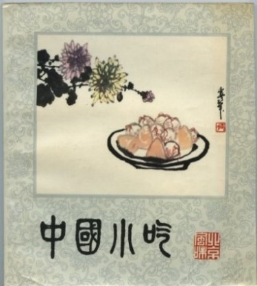 Chinese cookery in our collections