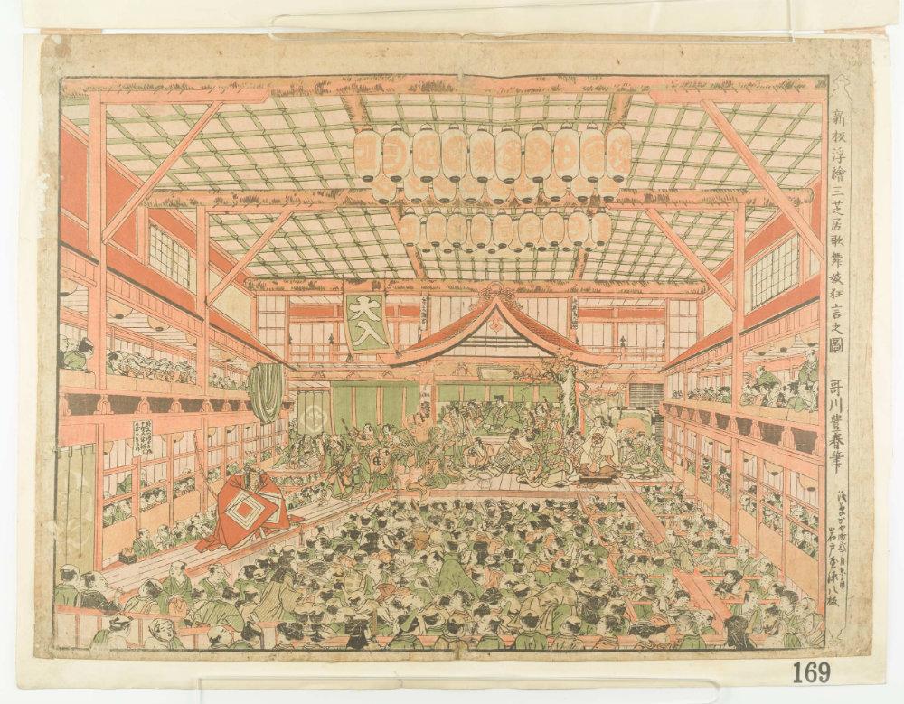 Displaying a Print by the Japanese artist UtagawaToyoharu
